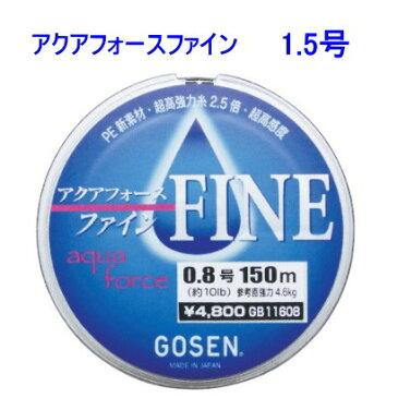 ゴーセン アクアフォースファイン 150m 1.5号【ネコポス可】(ミチイト ライン PE ルアー ジギング エギング)