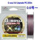 よつあみ G-soul X4 Upgrade PE 0.6号 0.8号 1号 1.2号 1.5号 200m(ミチイト ライン PE ルアー ジギング エギング)