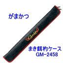 《がまかつ》まき餌杓ケース GM-2458