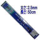 【メール便可】 《第一精工》 クッションゴム 2.5mm×50cm(ゴムヨリトリ )