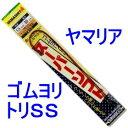 ヤマリア ゴムヨリトリ SS 1.5mmX50cm(ヤマシタ マダイ クッションゴム)【ネコポス可】