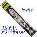【メール便可】 《ヤマリア》 ゴムヨリトリアジ・イサキSP 1.5mmX20cm(ヤマシタ クッションゴム イサギ)