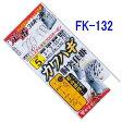 【メール便可】《がまかつ》定番カワハギ胴突仕掛 3本鈎仕掛 FK-132(45617 カワハギ )