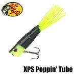 【バス プロ ショップス】 XPS ポッピン チューブ / XPS Poppin' Tube