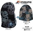 オレンジブルー マズメ ニットキャップ MZCP-F215 (防寒帽子)