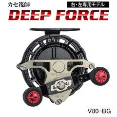 黒鯛工房 カセ筏師 ディープフォース V80-BG 右