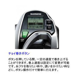 [シマノ]シマノ15フォースマスター800電動リール