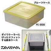 ダイワ プロバイザーイズムトランク専用 プルーフケース PC-3500