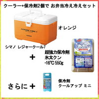 クーラーボックス シマノ レジャークール7 超強力保冷剤セット オレンジ