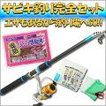 [お買得品]サビキ釣りセット2.7m(アミサビキ付)釣り竿セット