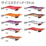 お買得品 サイコスクイッドラトル 3.0号 (エギング エギ) (釣り具)