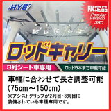 HYS 日吉屋 ロッドキャリー PV-3RC NO.635 (3列シート車専用) 車載用ロッドホルダー