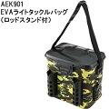 [お買得品]タックルバッグEVAライトタックルバッグロッドスタンド付AEK901