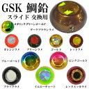 お買得品 GSKスライド 交換用 鯛鉛 120 (鯛ラバ タイラバ ヘッド)