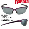 [ラパラ]ラパラ偏光グラスサングラスサイトギアSPシリーズRSG-SP09≪処分品!≫