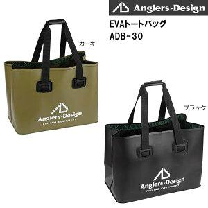 アングラーズデザイン EVAトートバッグ ADB-30