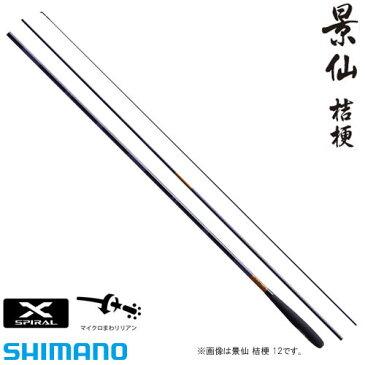 シマノ 景仙 桔梗 (けいせん ききょう) 10 (のべ竿)