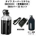 [ダイワ]ダイワスーパーリチウムBM2600C(充電器付き)(電動リールバッテリー)ブラックBMカバー(B)セット