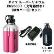 ダイワ スーパーリチウム BM2600C (充電器付き)(電動リールバッテリー)マゼンタ ダイワ BMカバー(B)セット