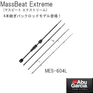 アブガルシア マスビート エクストリーム MES-604L スピニングタイプ (トラウトロッド)