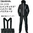 ダイワ レインマックス ハイパー バリアスーツ D3-3105 ブラック