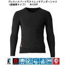 シマノ ブレスハイパー+℃ストレッチアンダーシャツ(超極厚タイプ) IN-030P ブラック (保温肌着)