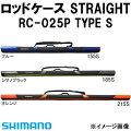 [シマノ]シマノSHIMANO・ロッドケースISORC-022L125R