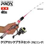 プロックス クリアロックプラスセット CRPS44S 蛍光レッド+リール 45cm S (ワカサギセット 竿 スピニングリール)