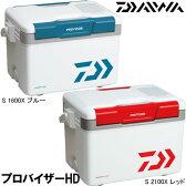 ダイワ プロバイザー HD S 1600X (クーラーボックス)