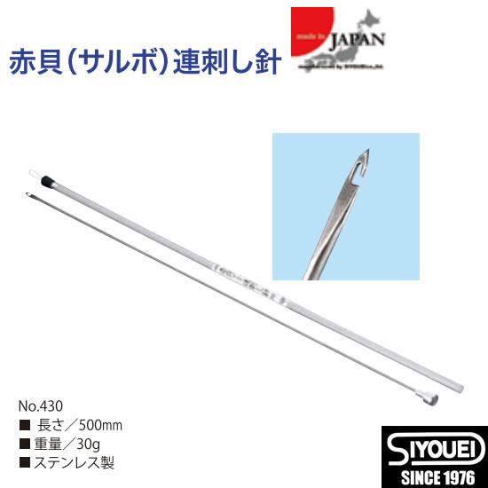 昌栄 赤貝 (サルボ) 連刺し針 50cm No.430 (石鯛釣り)