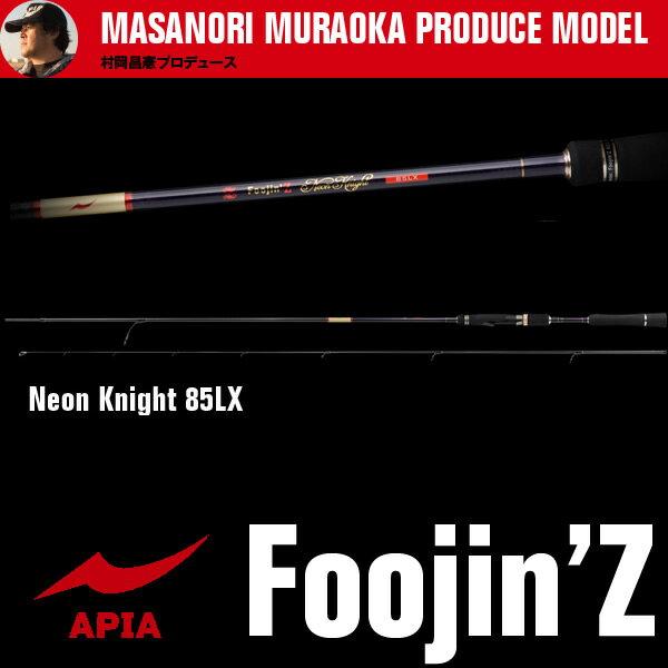 アピア Foojin'Z ネオンナイト 85LX