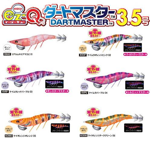 デュエル EZ-Qダートマスター 3.5号