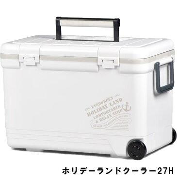 ホリデーランドクーラー NEWモデル 伸和 小型 27HW ホワイト (クーラーボックス) 【釣り具】