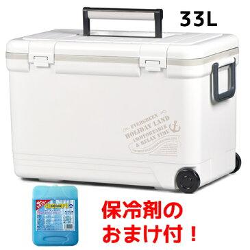 ホリデーランドクーラー NEWモデル 伸和 小型 33HW ホワイト 保冷剤セット(クーラーボックス 釣り具 キャスター付き)