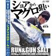 釣りビジョン 橋本 景 RUN & GAN SALT VOL.3 《DVD》