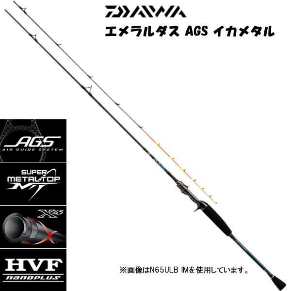 ダイワ エメラルダスAGS N66XULB・IM (イカメタルロッド) (大型商品):フィッシング遊