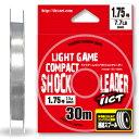 ティクト ライトゲームコンパクトショックリーダー 30m巻 (フロロカーボン)