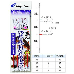 ハヤブサ 投げの達人 アイナメ・カレイ ケイムラアピール×2 NB371 (投げ釣り仕掛け)