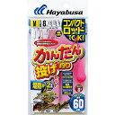 ハヤブサ コンパクトロッド かんたん投げ釣りセット 2本鈎 HA178 (投げ釣り仕掛け)