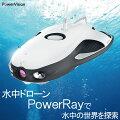 パワービジョンパワーレイ(PowerRay)ウィザード版(水中ドローン)(在庫有り)