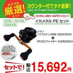 シマノ17バルケッタBB300HGDHイカメタル対応PEラインセット