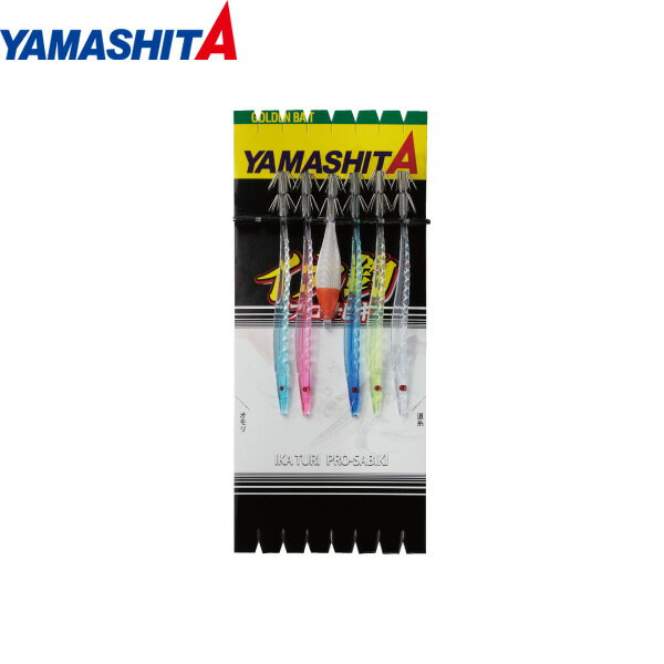 ヤマシタヤマリアイカ釣プロサビキSKO11-26本(イカ釣りプラヅノスルメイカヤリイカ)