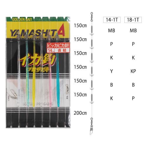 ヤマシタヤマリアイカ釣プロサビキP5T14-16本(イカ釣りプラヅノスルメイカヤリイカ)