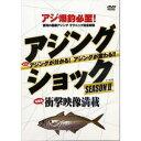 ルアーニュース アジングショック シーズン2 【DVD】