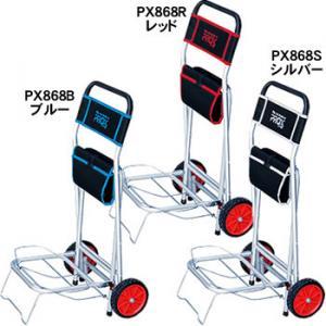 キャリーカート プロックス アルミキャリーチェアーEX PX868