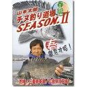 アクティ 山本太郎 チヌ釣り道場 シーズン2 春編1・徹底攻略法 《DVD》