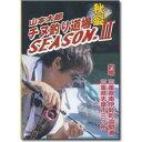 アクティ 山本太郎 チヌ釣り道場 シーズン2 秋編1・徹底攻略法 《DVD》