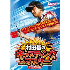 ルアーマガジン 村田基のキャスティングマスター ベイトタックル編 《DVD》