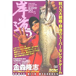 ロッド&リール 岸道5 金森隆志 秋バス大戦略・野池のスーパーセレクトゲーム 《DVD》