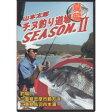 アクティ 山本太郎 チヌ釣り道場 シーズン2 夏編1 《DVD》
